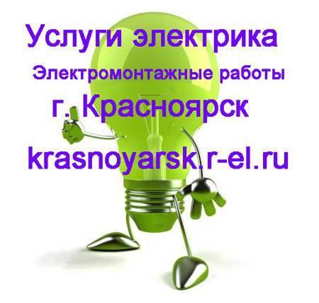 Электрик Минусинск