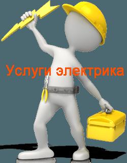 Услуги частного электрика Минусинск. Частный электрик